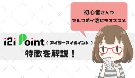 【ポイ活】i2i(アイツーアイ)ポイントの特徴・おすすめポイント