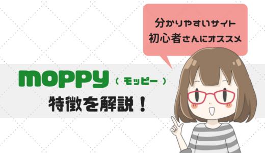 モッピーの特徴・おすすめポイント【ポイ活おすすめサイト】