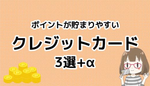 キャッシュレス決算で5%還元!?おすすめのクレジットカード3選+α