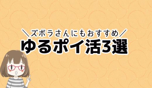 【ポイ活歴5年超】面倒くさがりの私でも続いている「ゆるポイ活」3選