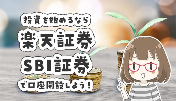 SBI証券・楽天証券がおすすめ